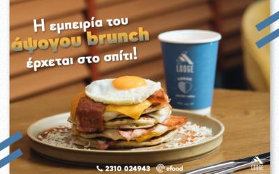 Αν είσαι pancake addict ή σωστός egg-lover, για σένα μιλάμε!